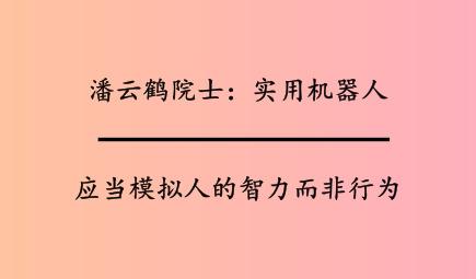 潘云�Q院士:��用�C器人����模�M人的智力而非行��