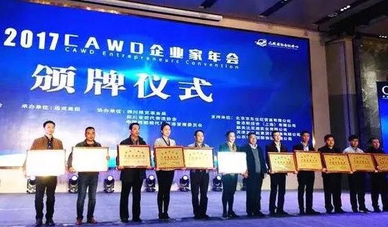2018年CAWD企业家年会将于11月28-29日在成都召开