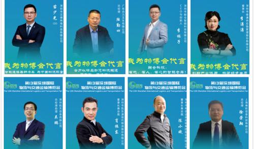 10月深圳物博会抢先看(五): 他们有一个共同的声音