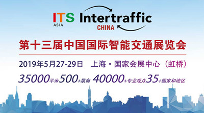 2019中国注册送28元体验金智能交通展览会