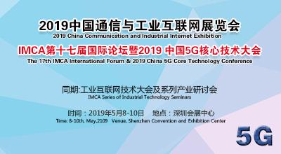 2019中国通信与工业互联网展览会