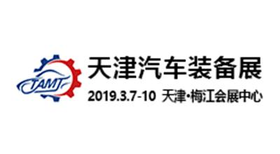 天津国际汽车制造技术与装备展览会