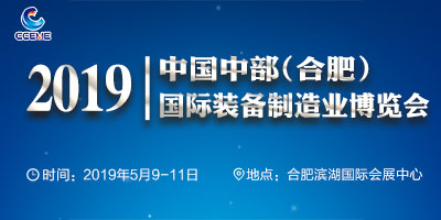 2019中国中部(合肥)注册送28元体验金装备制造业博览会