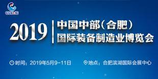 2019中國中部(合肥)國際裝備制造業博覽會