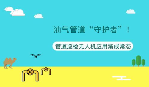 """油氣管道""""守護者""""!管道巡檢無人機應用漸成常態"""
