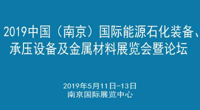 2019中国(南京)国际能?#35789;?#21270;装备、承压设备及金属材料展览会暨论坛