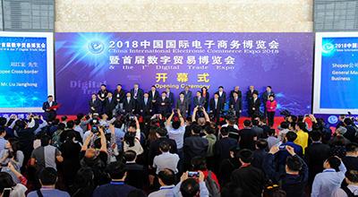 2019中国注册送28元体验金电子商务博览会暨数字贸易博览会