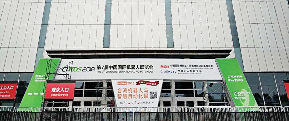 CIROS2018第7届中国国际九州体育地址手机版展览会展前花絮