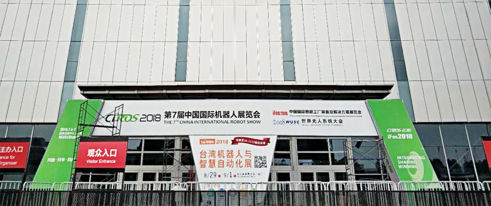 CIROS2018第7屆中國國際機器人展覽會展前花絮