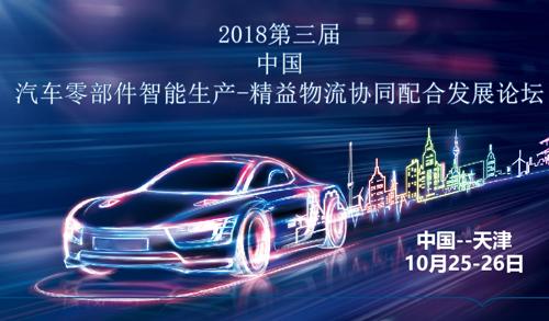 2018中国汽车零部件智能生产--精益物流协同配合发展论坛大会议程