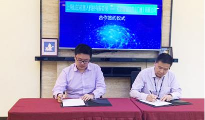 仙知机器人与京信通信签订战略合作协议,强强联合、共创共赢!