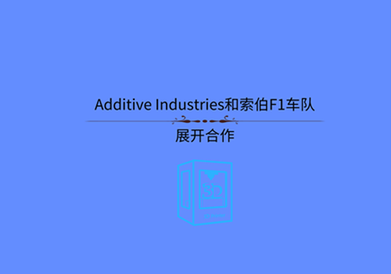Additive Industries和索伯F1��展�_合作