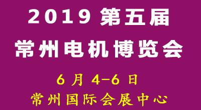 2019常州第5届国际电机技术博览会暨创新论坛
