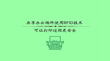 共享�k公�鏊�使用RFID技�g,可�打印�^程更安全