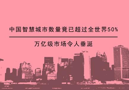 中国智慧城市数量竟已超过全世界的50%,万亿级市场令人垂涎