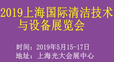 2019中国(上海)国际清洁技术与设备展览会