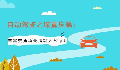 自动驾驶之城重庆篇:丰富交通场景造就天然考场