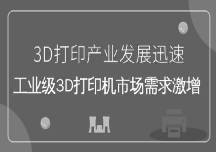 3D打印產業發展迅速 工業級3D打印機市場需求激增