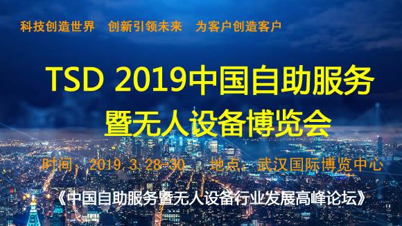 TSD2019中国自助服务暨无人设备博览会