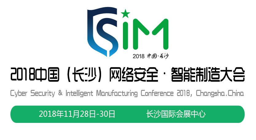2018中国(长沙)网络安全●智能制造大会