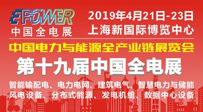 EPOWER2019第19届中国注册送28元体验金电力电工设备暨智能电网展览会