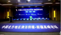新疆清洁供暖高峰论坛2019年3月29日乌鲁木齐盛大举行