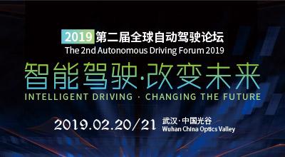 2019第二屆全球自動駕駛論壇