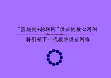 """""""区块链 物联网""""供应链核心用例 将引领下一代数字供应网络"""