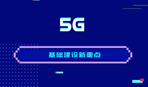 《世界互联网发展报告2018》:5G成为基础建设新重点