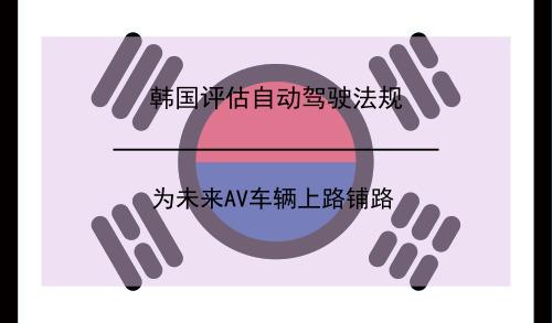 韩国评估自动驾驶法规 为未来AV车辆上路铺路