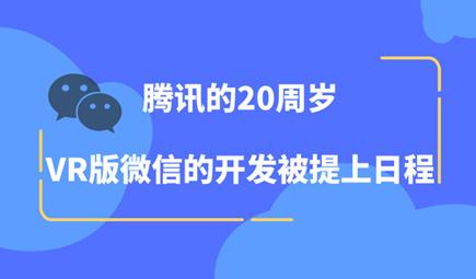 腾讯的20周岁,注册送59短信认证版微信的开发被提上日程