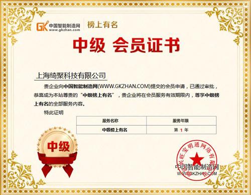 上海绮聚科技入驻中国智能制造网中级榜上有名会员