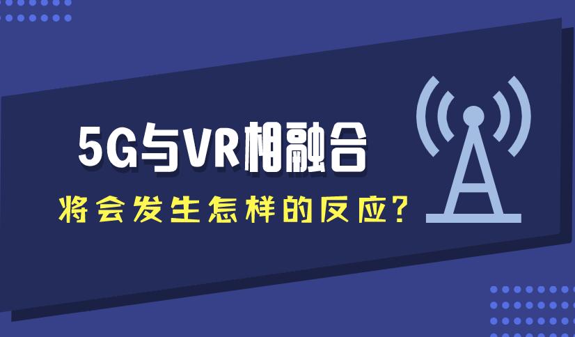 5G和VR相融合,将会发生怎样的智能反应?