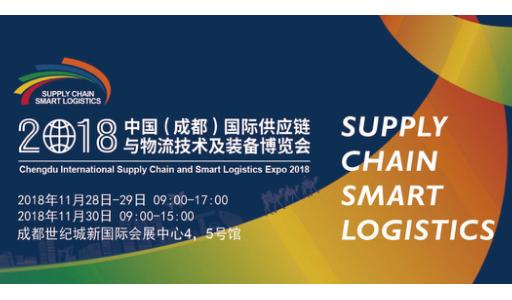 2018国际供应链与物流技术装备博览会即将亮相成都