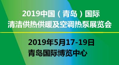 2019 中国(青?#28023;?#28165;洁供热供暖及空调热泵展览会