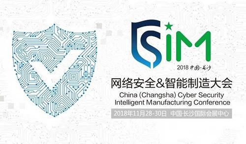 2018中国网络安全●智能制造大会将至 你想好住哪儿了吗?