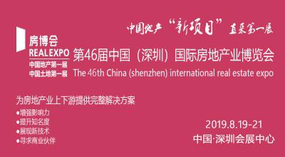 2019中国(深圳)国际智能家居展览会
