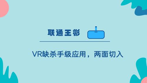 联通王彬:VR缺杀手级应用,两面切入