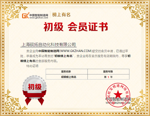 上海砚拓入驻中国智能制造网初级榜上有名会员