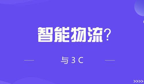 如何实现3C厂内的智能物流?