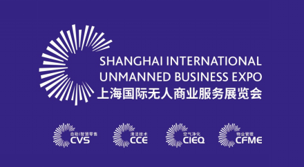 """4剑齐出,CVS自助展全面升级""""上海国际无人商业服务展览会"""""""