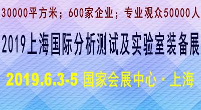2019上海注册送28元体验金分析测试及实验室装备展览会