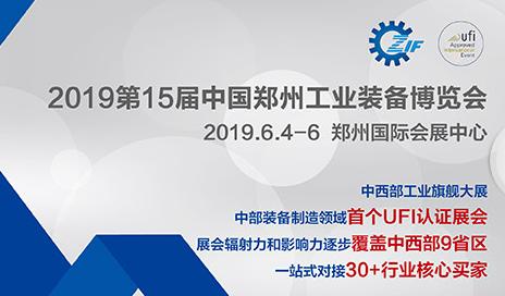 2019郑州工博会 聚焦智造与升级