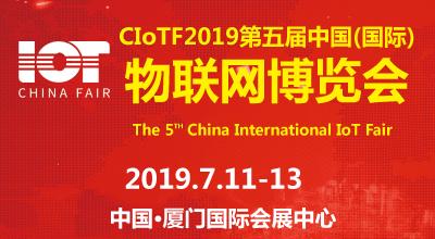 2019第五届中国(国际)物联网博览会