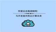 阿里云總裁胡曉明:與開發者共筑云計算未來