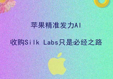 苹果精准发力AI,收购Silk Labs只是必经之路