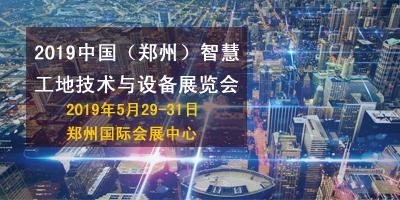 2019中国(郑州)国际智慧工地技术与设备展览会
