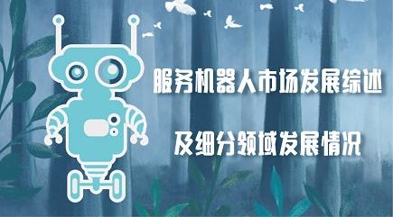 服务机器人市场发展综述及细分领域发展情况
