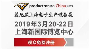 2019慕尼黑上海電子生產設備展
