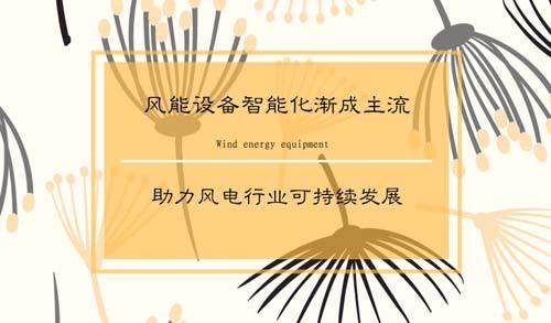 风能设备智能化渐成主流 助力风电行业可持续发展